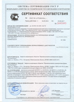 сертификат гост 30363-2013
