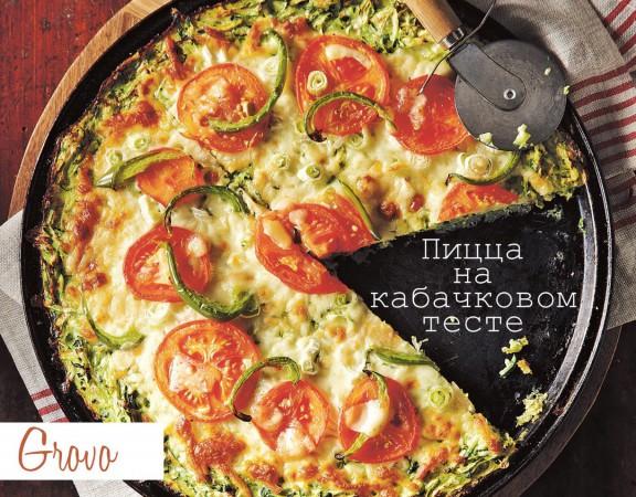 пицца на кабачковом тесте